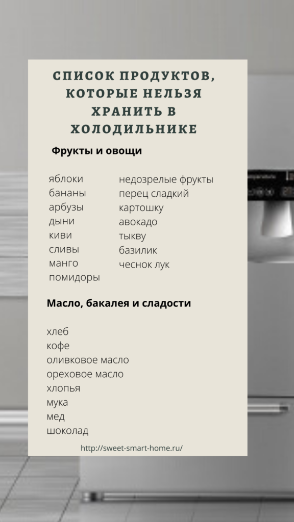 Список продуктов, которые нельзя хранить в холодильнике