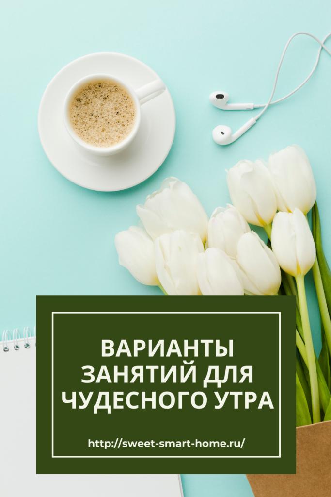 Варианты занятий для чудесного утра
